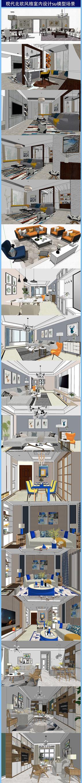 现代北欧风格室内设计su模型场景