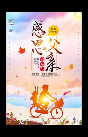 小清新感恩父亲节海报