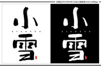 小雪和风韵味中国风书法艺术字
