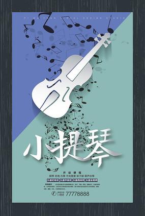 创意小提琴班招生海报
