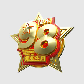 党的生日98周年字体元素