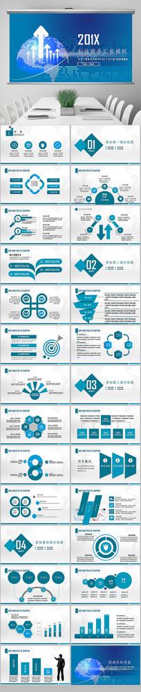 大气商业计划书创业计划书PPT