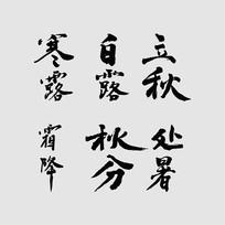 二十四节气秋季毛笔字体元素