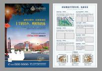 房地产DM单页设计