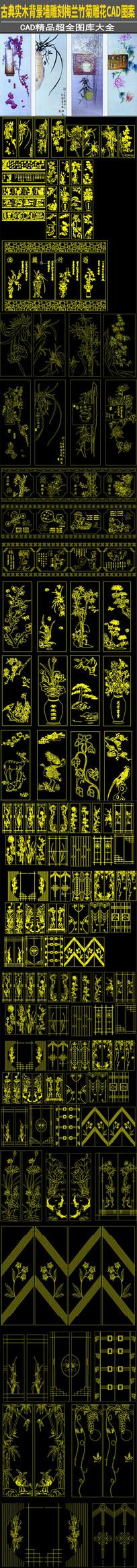 古典实木背景墙雕刻梅兰竹菊雕花CAD图案