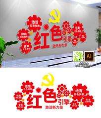 红色引擎企业社区党建文化墙