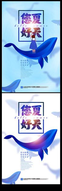 简约创意蓝色夏天宣传海报设计