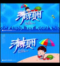 蓝色清凉夏日宣传海报设计