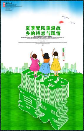 绿色清新你好夏天海报设计