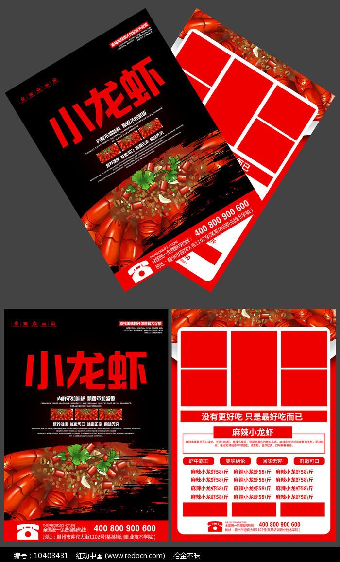 麻辣小龙虾宣传单设计图片