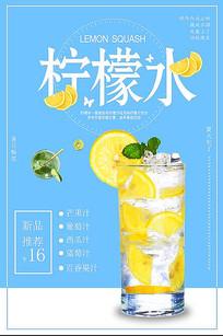 清新简约柠檬水饮料海报