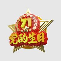 七一党的生日字体元素