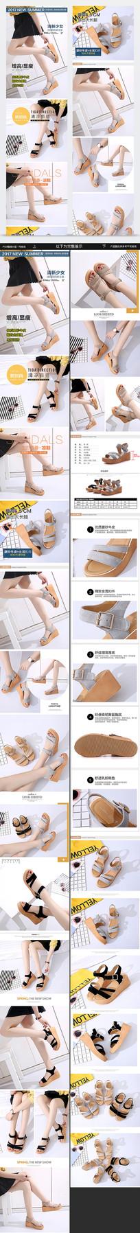 淘宝夏季凉鞋详情页PSD模版