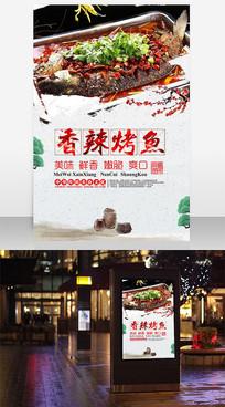 香辣烤鱼正宗烤鱼风味美食海报设计