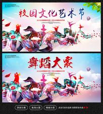 校园文化艺术节舞蹈大赛展板