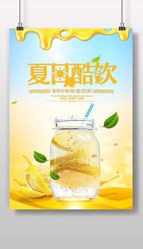 夏日果汁饮料海报设计