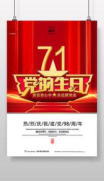 71党的生日节日海报设计