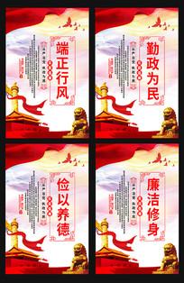 反腐倡廉廉政文化标语宣传展板