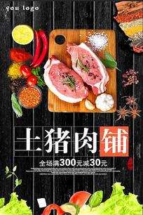 农家猪肉宣传海报