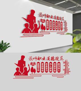 校园师德文化墙设计