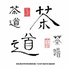 原创茶道毛笔字篆刻印章素材