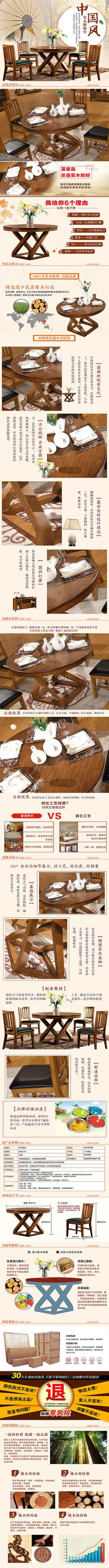 中国风餐厅实木桌详情设计