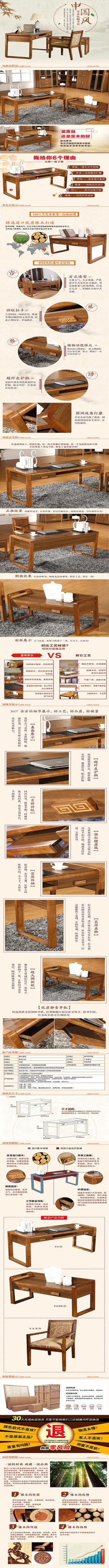 中国风实木办公桌子详情设计
