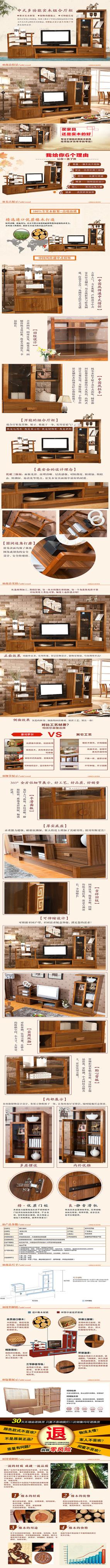 中式多功能实木组合厅柜