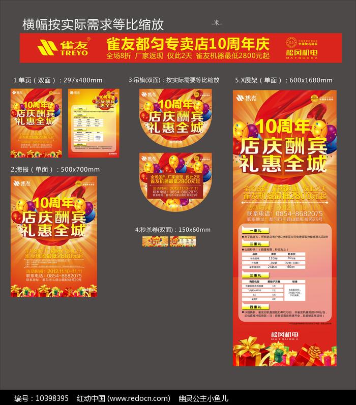 周年庆宣传海报广告图片