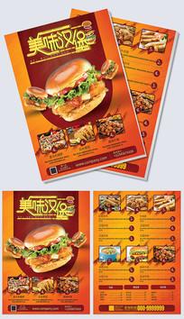 餐厅美食点菜单宣传单