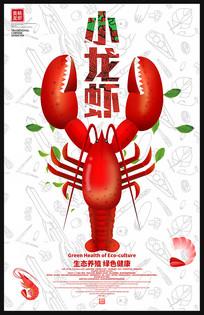 创意小龙虾海报设计