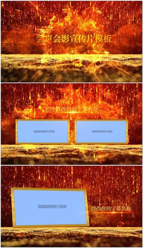 会声会影企业宣传片开场视频模板