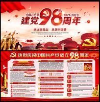建党98周年七一建党节党政党建展板背景