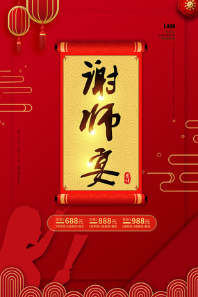 剪纸风谢师宴海报设计