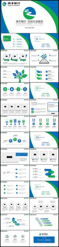 蓝绿系列完整框架瑞丰银行ppt