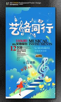 音乐培训音乐比赛音乐表演海报