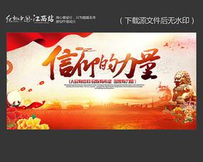 中国风信仰的力量宣传展板设计