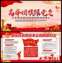 中国共青团团员入团宣誓展板