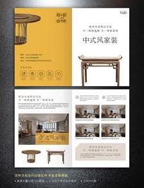 中式风家装二折页设计