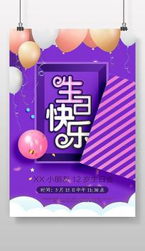 紫色生日快乐聚会海报