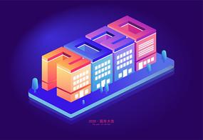 2020年2.5D小楼字体元素