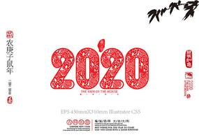2020年剪纸字体元素