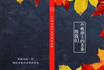 黑板风纪念册封面设计