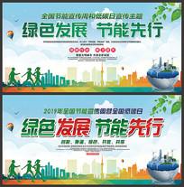 绿色发展节能先行宣传海报
