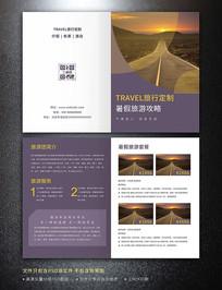 旅游社宣传折页二折页