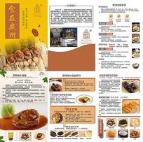 美食类宣传折页