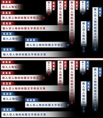 pr红蓝新闻栏目字幕条模板