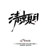 清凉夏日艺术字