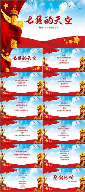 七月的天空七一建党节诗歌朗诵PPT模板