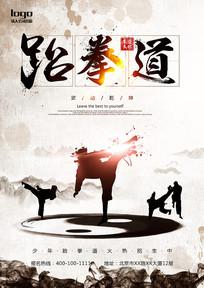 跆拳道培训宣传海报设计